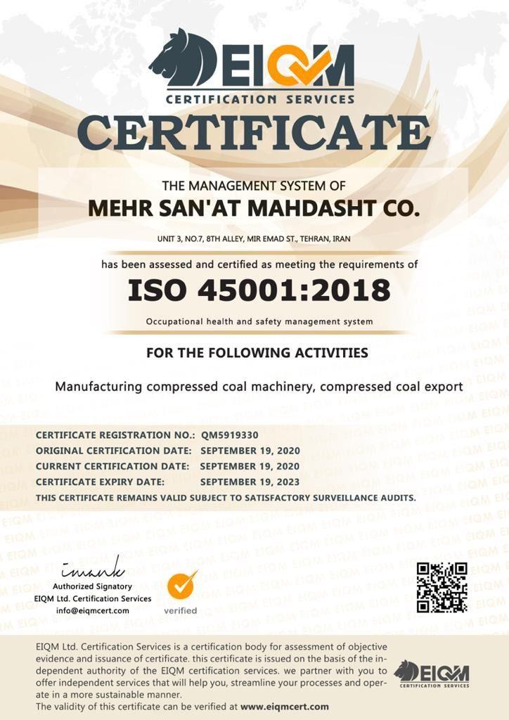 گواهینامه استاندارد ISO 4500:2018 مهرصنعت