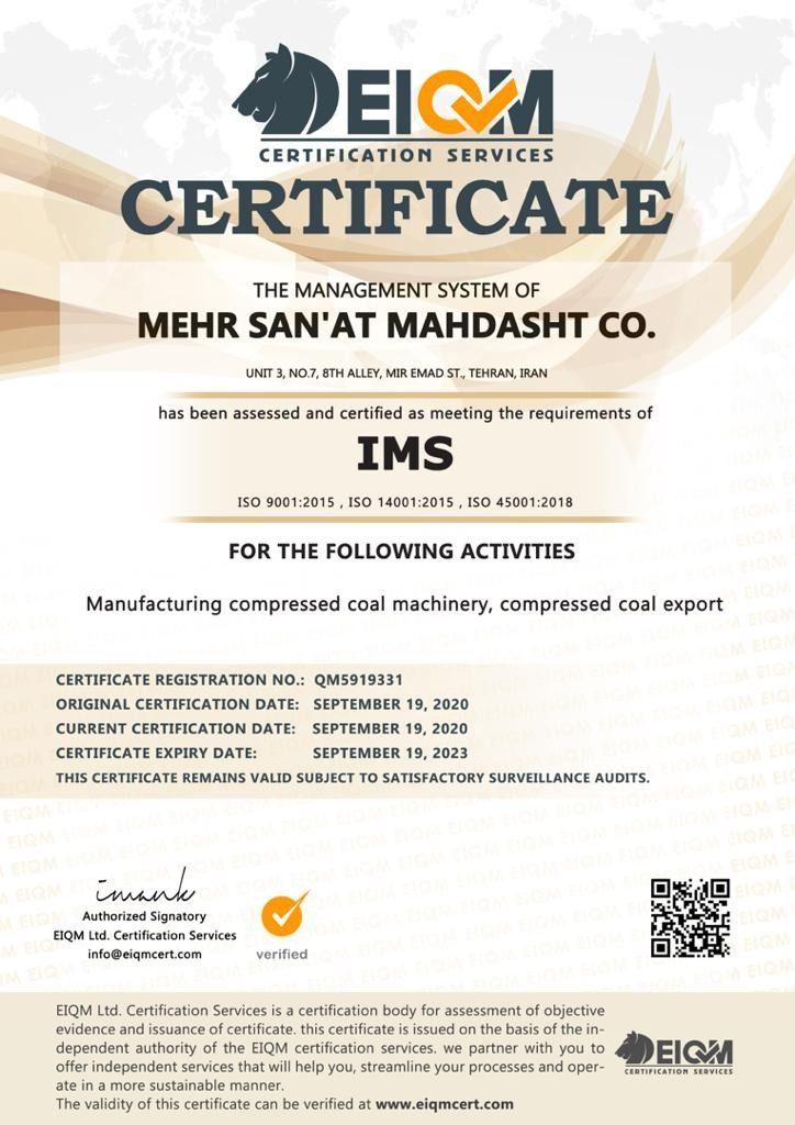 گواهینامه سیستم مدیریت یکپاچه IMS مهرصنعت